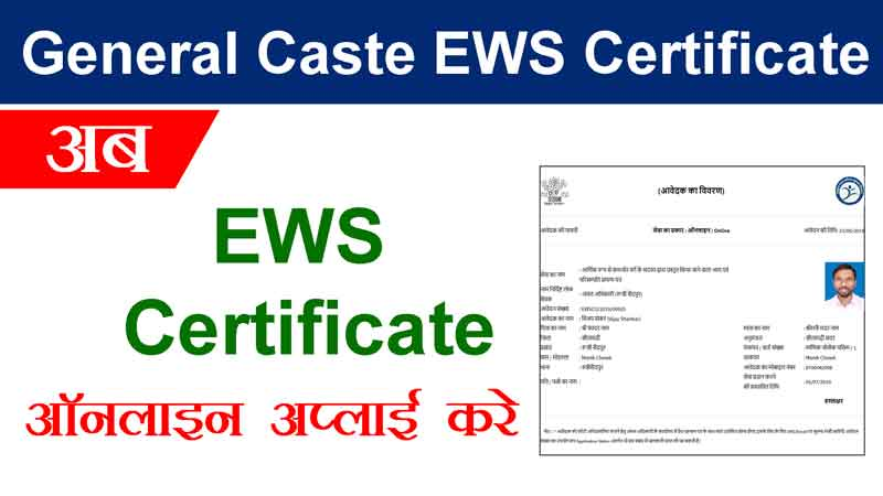 how to apply economically weaker section certificate (EWS) online