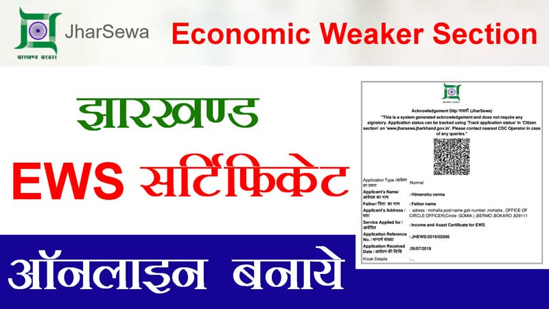 jharkhand EWS Income and Asset Certificate for Economically Weaker Section