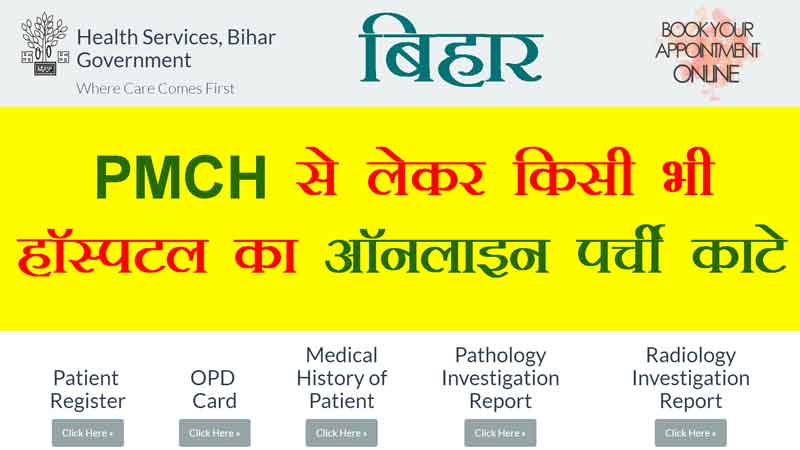 Book-online-Appointment-in-PMCH-Patna-or-Any-Bihar-Government-Hospital-f
