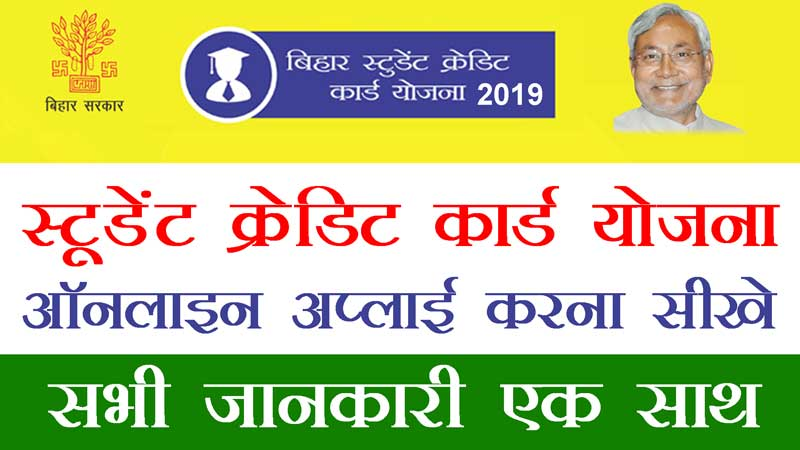 MNSSBY-7Nishchay-Bihar-Student-Credit-Card-Scheme-Apply-Online-In-Hindi