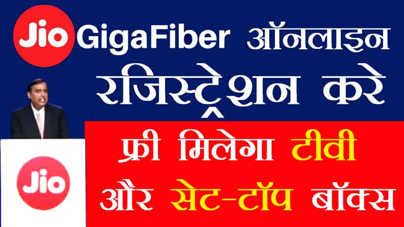 Reliance-Jio-Gigafiber-online-Register-For-Connection-step-by-step-process-2