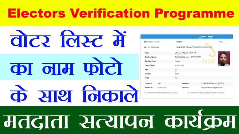 Electors-Verification-Programme