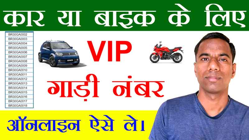 VIP-Fancy-Vehicle-Number-for-car-and-bike