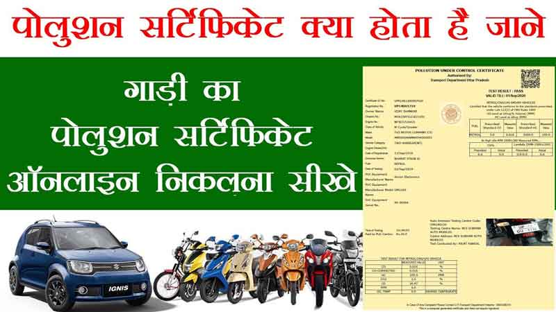 vehicle-pollution-certificate-PUC