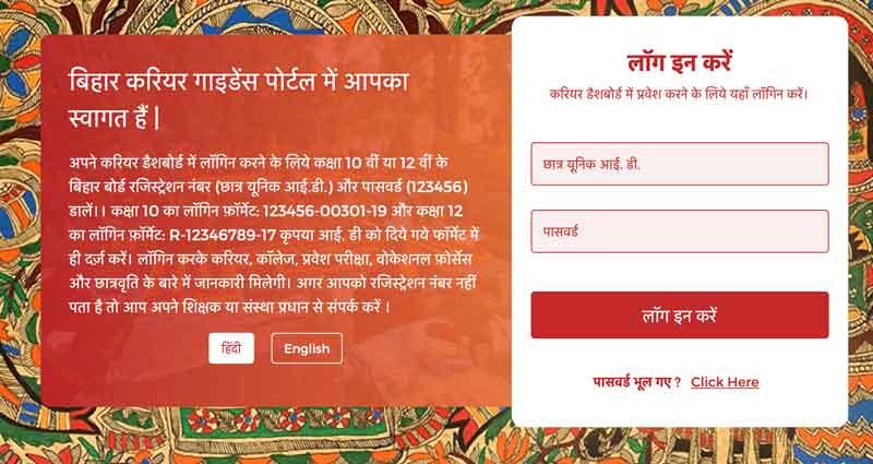 Bihar Career Portal : 10वीं और 12वीं के बाद आगे की राह के लिए मददगार