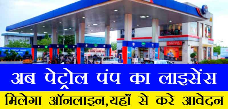 paperless-licensing-process-for-petroleum-service-stations in hindi