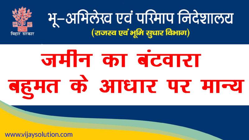जमीन-का-बंटवारा-अब-बहुमत-के-आधार-पर-भी-मान्य-बिहार-सरकार-की-नई-व्यवस्था